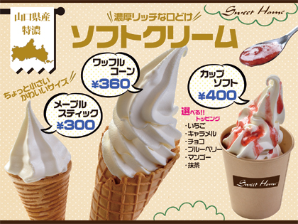 softcream